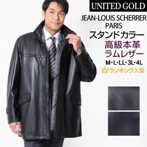 レザー ショートコート ジャケット メンズ ラムレザー 高級ラム 羊革 スタンドカラー JEAN-LOUIS SCHERRER PARIS ジャン・ルイ・シェレル 519052 送料無料|unitedgold