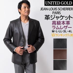 レザー ジャケット メンズ ラムレザー 高級ラム 羊革 シングルジャケット JEAN-LOUIS SCHERRER PARIS ジャン・ルイ・シェレル 519051 送料無料|unitedgold