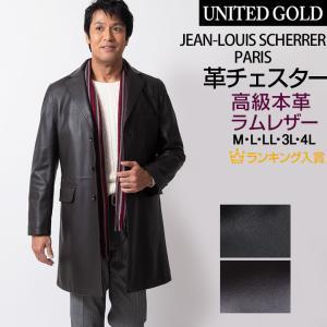 レザーコート メンズ チェスターコート ジャケット メンズ ラムレザー 高級ラム 羊革 JEAN-LOUIS SCHERRER PARIS 519053 送料無料|unitedgold