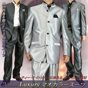 スーツ マオカラー  メンズ 光沢 パーティ ドレススーツ  ゆったり ツータック 結婚式 シャイニー素材 指揮者 114883 unitedgold