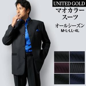 マオカラースーツ メンズ パーティー オールシーズン 春夏 ドレススーツ ゆったり ツータック ステージ衣装 結婚式 指揮者 119831 1.2.3.4.5.6 unitedgold