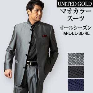 マオカラースーツ メンズ パーティー オールシーズン 春夏 大きいサイズ ゆったり ツータック ステージ衣装 結婚式 指揮者 120831 5.6.7 unitedgold