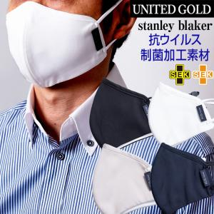 stanley blacker 抗ウイルスマスク 制菌加工 洗えるマスク メンズ ビジネス フリーサイズ 抗菌 UVカット スタンリーブラッカー 321002 送料無料〈ゆうパケット〉 unitedgold
