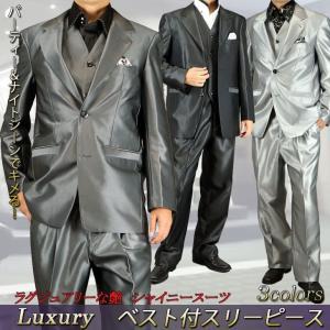 スーツ スリーピース メンズ 光沢 スリーピーススーツ ベスト付き パーティースーツ シャイニー素材 メンズ ドレススーツ  ゆったりツータック 結婚式    114853 unitedgold