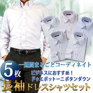ワイシャツ 長袖 5枚セット メンズ クールビズ ストライプ 簡単ケア Yシャツ ボタンダウン 長袖363/364|unitedgold