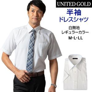メンズ 半袖 ワイシャツ 簡単ケア レギュラーカラー 白ホワイト カッターシャツ ワイシャツ ビジネス 結婚式 葬式 341 まとめ割|unitedgold