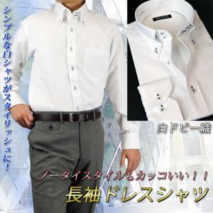 長袖 ワイシャツ メンズ ビジネスシャツ ドゥエボットーニ ボタンダウン 白ドビー 無地 ストライプ  359-3 363-1|unitedgold