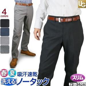 【スタイル】ストレッチ ノータックスラックス  【カラー】 【A】 黒 (915402-1) 【B】...