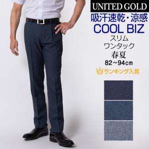 スラックス メンズ ワンタック COOL BIZ クールビズ 涼しい ウォッシャブル 春夏 すっきりシルエット 涼感 軽量 吸水速乾 ビジネス 720301 送料無料|unitedgold