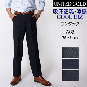 スラックス メンズ 春夏 クールビズ ワンタック COOL BIZ ビジネス ウォッシャブル 速乾 通気性 721701〈ゆうパケット〉|unitedgold