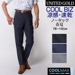 スラックス メンズ 春夏 クールビズ 大きいサイズ ノータック 涼感 COOL BIZ ビジネス ウォッシャブル 821701〈ゆうパケット〉|unitedgold