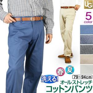 ゆったりとしたラインのストレッチコットンパンツ。 ストレッチ素材で、ストレスフリーな履き心地。 ウエ...