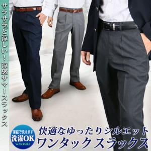 スラックス クールビズ 夏用 サマー 清涼 メンズ ビジネス...