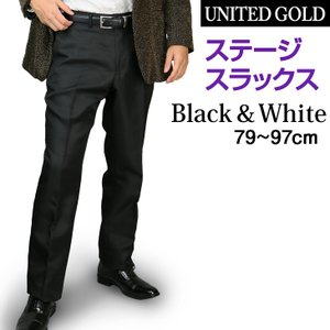 スラックス 白 黒 メンズ 衣装 イベント ホワイト ブラック パンツ カラーパンツ ダンス カラオケ  816851 送料無料 unitedgold