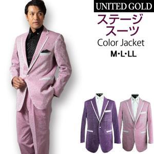 ステージ衣装 メンズ ステージスーツ カラースーツ ドレスアップスーツ  117812 unitedgold