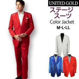 ステージ衣装 メンズ ステージスーツ カラースーツ ドレスアップスーツ セットアップスーツ パーティ カラオケ ラメ 118812-11.12.13 送料無料 unitedgold