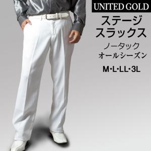 スラックス 白 メンズ 衣装 ステージスラックス ノータック イベント ホワイト  パンツ ステージ衣装 ダンス カラオケ 820801 送料無料 unitedgold