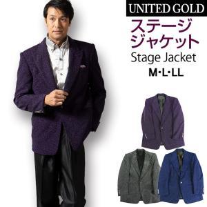 ステージ衣装 メンズ  ステージジャケット (カラオケ イベント コンサート 発表会 ラメ 光沢)115841 unitedgold