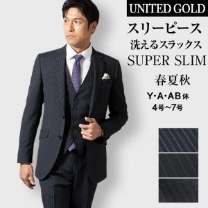 スリーピーススーツ メンズ SUPER SLIM スリム ストライプ おしゃれ メンズスーツ 流行り 春夏秋 95001 95002 95003 送料無料 unitedgold