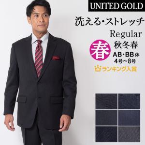 【スタイル】シングル2つボタン レギュラースーツ  【カラー】 【A】 黒紺(95505) 【B】 ...