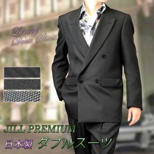 ダブルスーツ メンズ パーティースーツ ホスト 日本製 JILL PREMIUM 秋冬春オールシーズ 115171