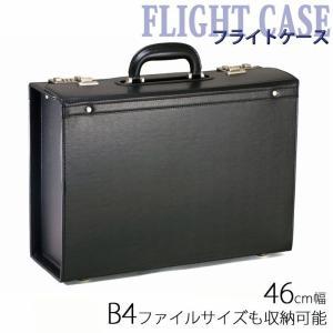 フライトケース B4ファイル 革 ビジネスバッグ パイロットケースzh200-33 送料無料 unitedgold