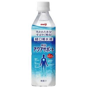 明治 経口補水液 アクアサポート 500ml 24本