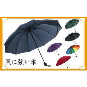 風に強い 傘 軽量 メンズ 折りたたみ傘 1折り畳み傘 紺 黒 赤 緑 紫 レインボー レディース ...