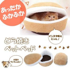 どらやき 型 ペット ベッド マカロン ねこ ペットベッド ハウス あったか 休憩所 猫 にゃんこ クッション 犬 いぬ 小型犬 sia007