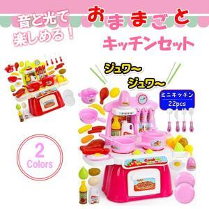 音と光で本格的! おままごと キッチン 22点セット ピンク 赤 音が出る 音 光る おもちゃ 玩具 ごっこ遊び 家事 女の子 プレゼント 誕生日 ままごと 調理 sia045