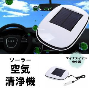 ソーラー充電 車載用 空気清浄機 マイナスイオン シガーソケ...
