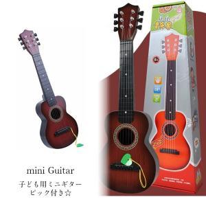 子供用 ミニギター 6弦 ピック 付き☆ ギター 音楽玩具 おもちゃ こども 演奏 楽器 かわいい 楽しい クリスマス ギフト 5歳 4歳 3歳 おすすめ sia062