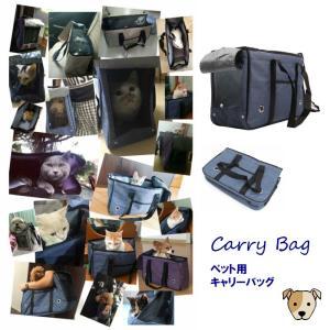 ・セット内容:ペットキャリーバッグ、オリジナルカラビナ、メーカー保証書、豪華3点セット! ・サイズ:...
