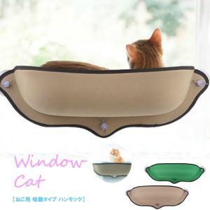 ペットベッド 猫 大喜び! 猫用 ハンモック ベッド グリーン ベージュ 吸盤 窓 ねこ ネコ ひなたぼっこ ペット ウィンドウ ペットグッズ キャット sia083 sia084