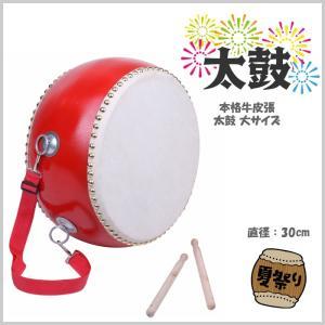 太鼓 これであなたも達人! 本格牛皮張 和太鼓 大 バチ 打楽器 ドラム おもちゃ プレゼント 知育 リズム リトミック バンド 本格 和太鼓 玩具 子供 大人 U9948