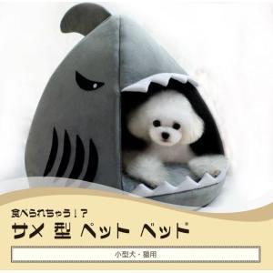 食べられちゃう!? サメ 型 ペット ベッド 小型 犬 猫 用 ハウス ドーム型 オールシーズン ペット用品 ふかふか 室内 暖かい おもしろ クッション