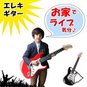 キッズ用 本格 エレキギター おもちゃ 赤 子ども 楽器玩具 弦楽器 エレキ 誕生日 玩具 本格的 おすすめ 安い ギター レッド