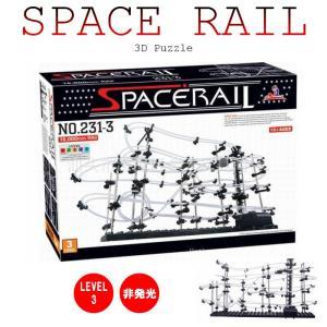 組み立て式 知育 パズル スペース レール LEVEL 3 (非発光) 無限ループ 楽しい こども おすすめ 大人 大人向け 子供向け パズル 立体 U9962