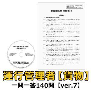 運行管理者試験【貨物】問題演習CD(一問一答140問)ver.4|unkan-com