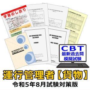 令和元年8月:運行管理者試験【貨物】合格必勝セット(テキスト・過去問題集・模擬試験)|unkan-com