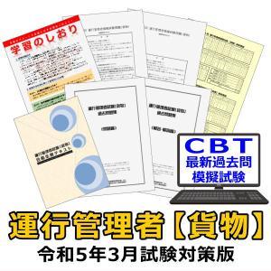 令和2年8月:運行管理者試験【貨物】合格必勝テキスト