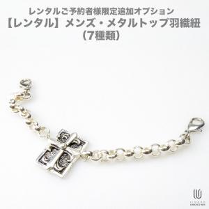 レンタルご予約者様限定追加オプション【レンタル】メンズ・メタルトップ羽織紐