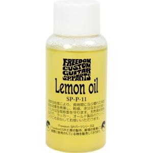 FREEDOM C.G.R. SP-P-11 Lemon Oil レモンオイル