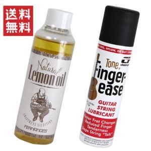 TONE FINGER-EASE フィンガーイーズ FERNANDES レモンオイル セット