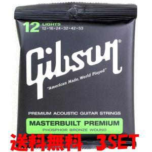 送料無料!GIBSON SAG-MB12 アコースティックギター弦×3セット|unliminet