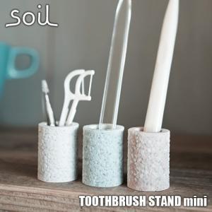 soil/ソイル TOOTHBRUSH STAND mini「トゥースブラシスタンド ミニ」JIS-...
