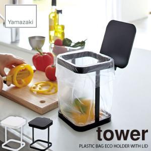 tower/タワー(山崎実業) 蓋付きポリ袋エコホルダー タワー PLASTIC BAG ECO H...