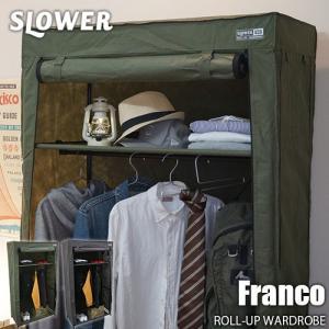 5bb4f21c2a SLOWER ROLL-UP WARDROBE Franco ロールアップワードローブ フランコ SLW140 SLW141 衣類収納 衣装