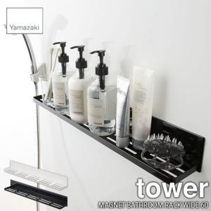 tower/タワー(山崎実業) マグネットバスルームラック ロング 60 MAGNET BATHROOM RACK WIDE 60 浴室収納/浴室棚/バスルームラック/バスルーム収納|unlimit