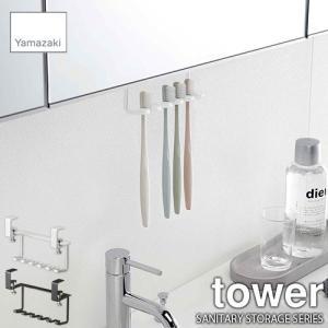 tower/タワー(山崎実業) 洗面戸棚下歯ブラシホルダー SANITARY STORAGE SERIES 歯ブラシ立て/歯ブラシ掛け/歯ブラシスタンド|unlimit